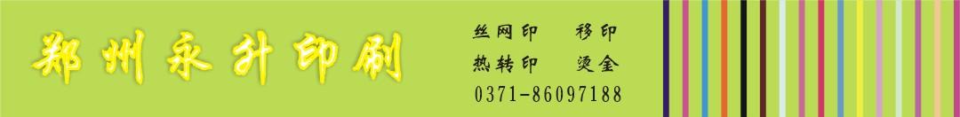 郑州永升印刷